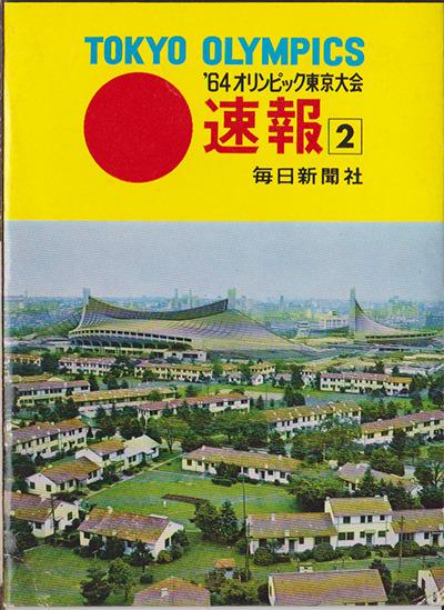 これは500円ぐらいで買った昔の東京オリンピックの絵葉書