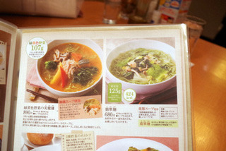 ラーメンは「緑黄色野菜の美健麺」と「翡翠麺(翡翠麺)」