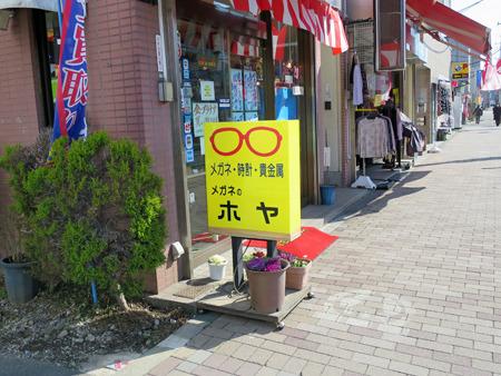 この眼鏡屋さんは地名と関係あるのだろうか