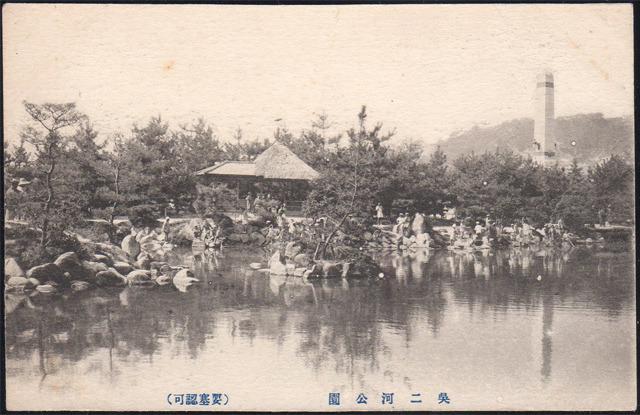 絵葉書1「呉二河公園(要塞認可)」
