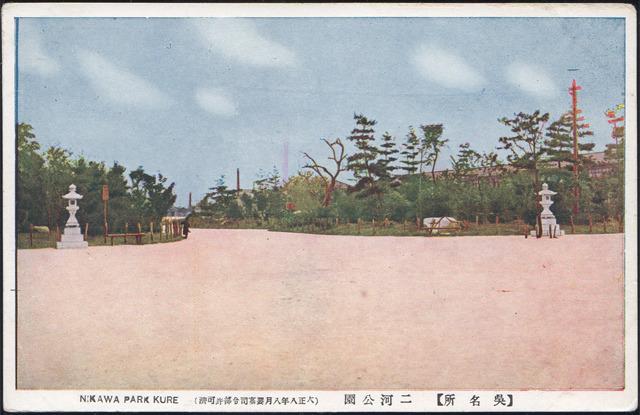 絵葉書2「【呉名所】二河公園(大正八年八月要塞司令部許可済)」