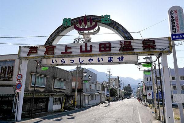 やって来たのは長野県にある「戸倉上山田温泉」。駅を出るとすぐにこのゲート!