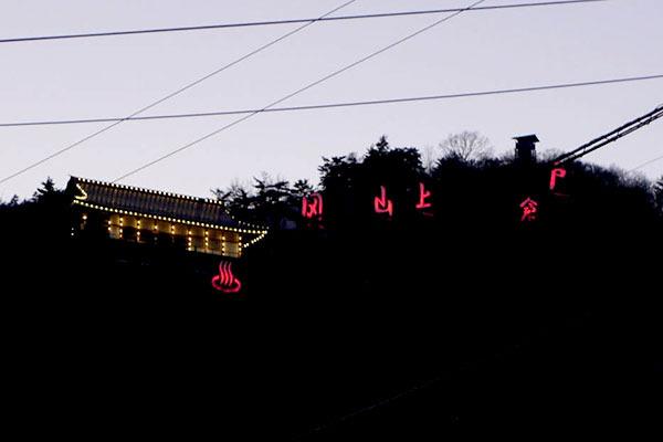 夜になると山がこんな感じでライトアップされて……サイコー!