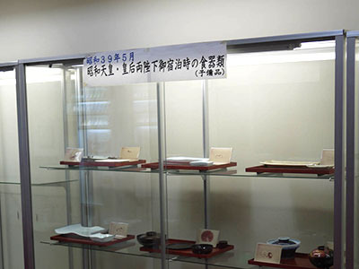 そういえばこんなコーナーも「昭和39年5月昭和天皇・皇后陛下御宿泊時の食器類(予備品)」の展示