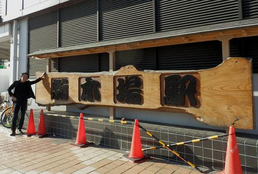 2005年に取り付けられたケヤキ製の巨大看板