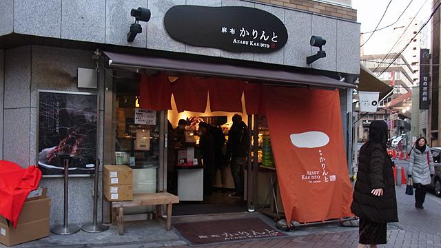 名前に「麻布」がついているかりんとうのお店。デパ地下とかで見たことあるかも