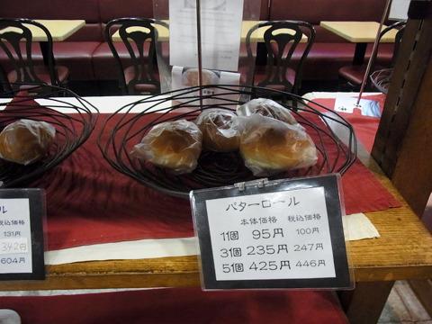 バターロールを1つ購入(30円引きしてくれた)
