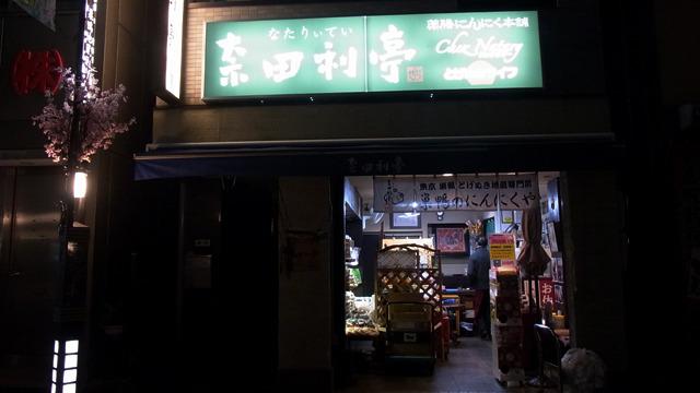 用事がありたまたま閉店が遅くなったニンニク専門店。閉店作業中だったが「いいよいいよ、味見てって」と試食させていただいた。これが巣鴨