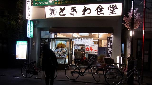 商店街の真ん中と端にある「ときわ食堂」。両方大盛況。気になったので覗いてみる