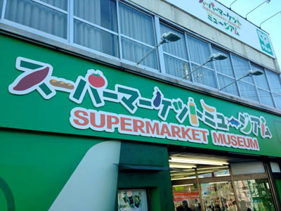 首都圏を中心に展開するスーパー「サミット」が50周年を記念して行ったイベント(※終了しています)