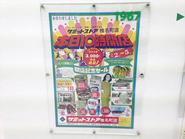 さらに3年が経過した頃のチラシがこちら。椎名町店の開店記念チラシですね。