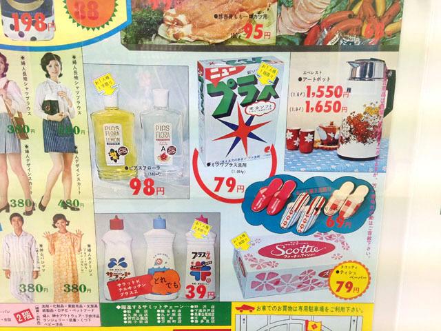 花柄の魔法瓶が「時代」ですよねぇ。そしてティッシュペーパーが79円とお高い。