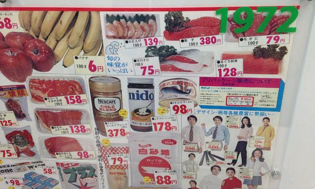 毛ガニ79円の時代に、筋子380円て! あと白砂糖のデザインも今と変わってないな~