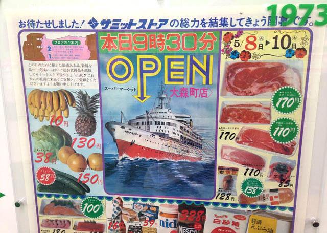 1973年。青果は安いが、やはり肉の値段は今とたいして変わらない。そして船。