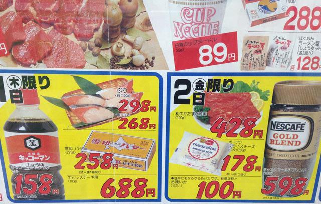 一気に牛肉が高くなった印象。そしてインスタントコーヒーが598円とは! 高級品!