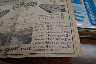 当時はまだサミットではなく「野沢スーパーストア」という店名だったそう。