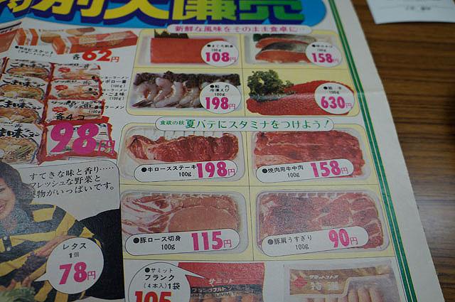 肉の価格は現在(2014年)っぽいのに、筋子の値段にまたもや驚愕。グラム630円て!