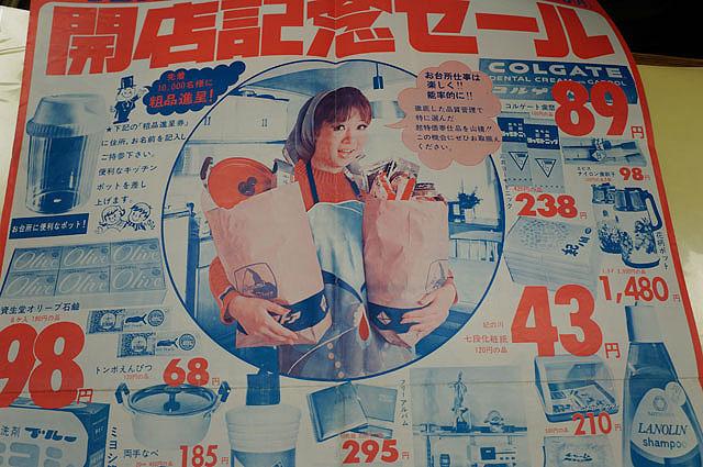 うんうん、昔はレジ袋じゃなくて紙の袋だった! そして女性は茶髪だった!