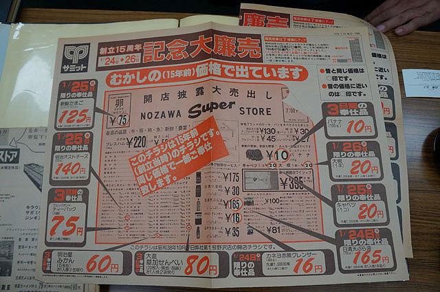 1978(昭和53)年、創業15周年記念。なんというチラシの有効活用。