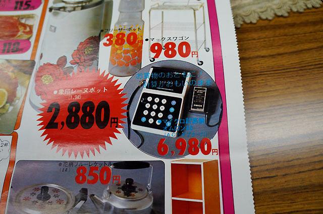 電卓がまさかの6,980円! 確かにこれは興奮しますな…。