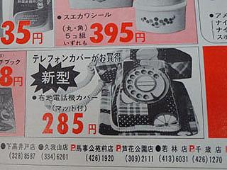 電話カバー、あったあった! 当時はドアノブカバーってのもありましたよね!(本当にきりがない…)