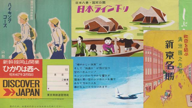 昭和初期~30年代に発行された観光地の案内パンフレットの文体が立派。「天狗のひげもかくやと思われる」「進展を求めてやまぬ北の都」「美しき箱根よ!」などいちいち惚れ惚れします。(林)