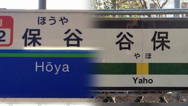 完全にタイトルオチの記事ながら、町歩き好きのライターの手にかかるとたくさんの発見が。保谷の見どころは川底に排水口があるハードア水路と七叉路、谷保は大阪直結でローアングルなら小京都です。(石川)