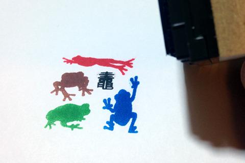 中央の漢字は旧字体の「蛙」。(ちょっと中二病)