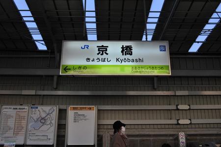 JR西日本京橋駅からスタート。