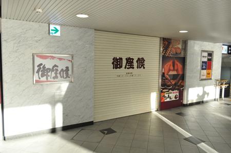 今川焼き(大判焼き)の美味しいお店で、神戸の人は今川焼きを御座候って呼ぶ。