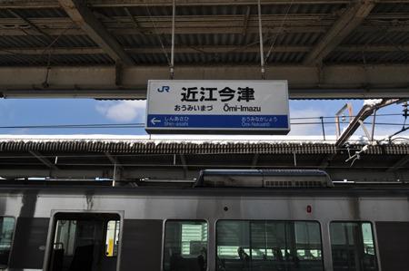 本来なら琵琶湖北端まで一本で行くが、乗る電車間違えてここで乗り換え。