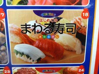 まわる寿司図鑑!?