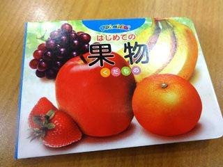 果物図鑑が出てしまった。