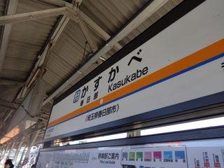 春日部駅。