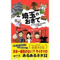 私がお手伝いをした『埼玉のおきて』という本が、3/25に発売になりました。 よろしかったら書店で、お手に取ってみてみてね!