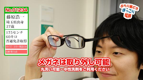 「このメガネ、取り外して丸洗いすることができるんです」