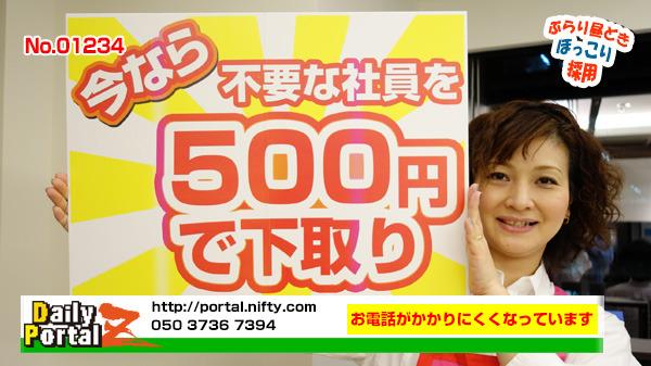 「そこで、要らない社員を500円で下取りします!」