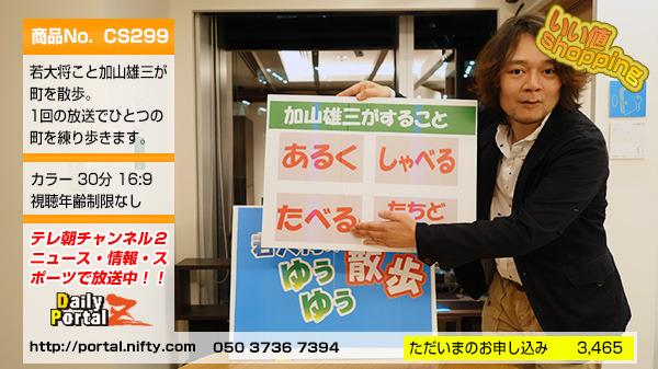 加山さんは散歩だからといって歩くだけじゃないんです!これだけの機能があっての番組です。