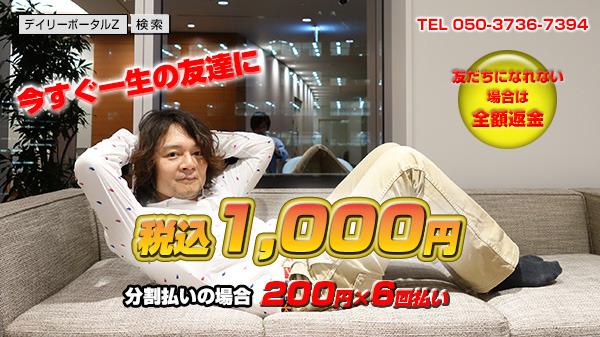 林雄司は1000円で一生の友達になります。分割の場合は月々200円