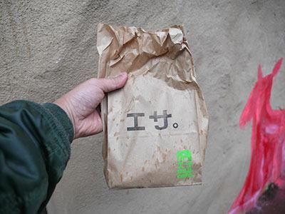 袋に書かれた「エサ。」の文字……直球!