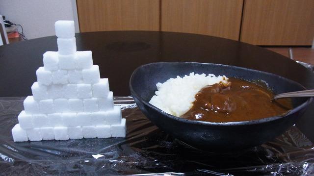 ピラミッドでかくなっちゃった!カレーライスには角砂糖35個分の糖質が含まれていた *注:糖質=砂糖ではないです。あくまで糖質を砂糖で換算した場合こうなるということ(参考サイト)