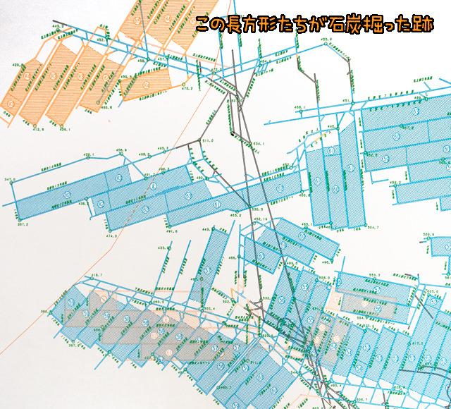 青とオレンジの網掛け長方形が石炭を掘った跡。地下300mあたりだという。