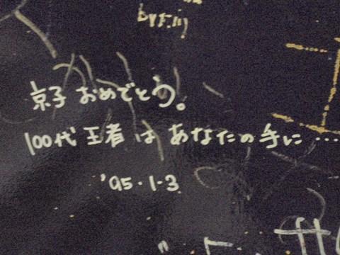京子選手への祝福メッセージ。