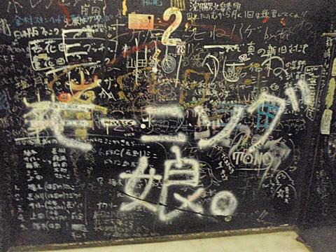2階踊り場の壁一面に『モーニング娘。』