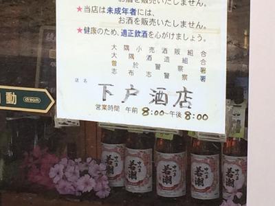 志布志市志布志町志布志にあった酒屋さん。自己矛盾を抱えた店名というのも珍しい。