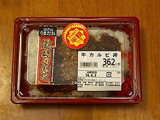 181円のカルビ弁当。