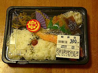 190円の鮭弁。おかずが結構多い。