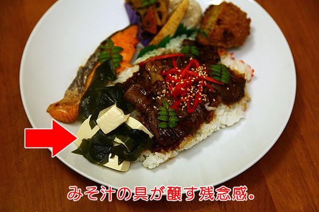 いきなりザンネン飯である。
