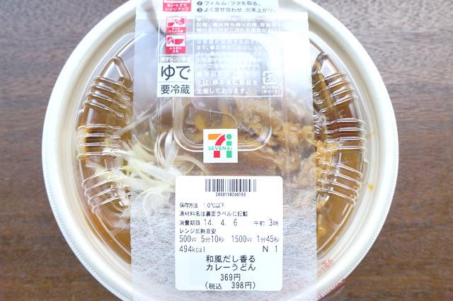 惣菜系のレンジにかけるタイプのうどん、代表は「和風だし香るカレーうどん」。レンジで5分10秒