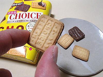 通常の半分以下。一口でチョイ食べには丁度いいサイズと量。
